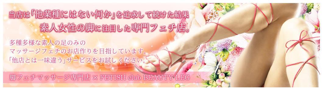 関東・関西・東京・大阪高収入アルバイトで有名な脚フェチマッサージとは?